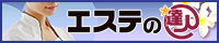 東京の本格メンズエステ(出張マッサージ・サロン)情報 エステの達人